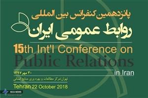 سخنرانان پانزدهمین کنفرانس بین المللی روابط عمومی ایران مشخص شدند