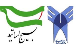 اعلام حمایت بسیج اساتید دانشگاه آزاد اسلامی از مواضع انقلابی «دکترولایتی»