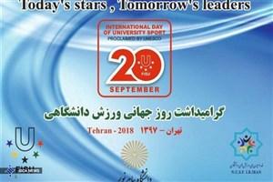 برگزاری مراسم روز جهانی ورزش دانشگاهی