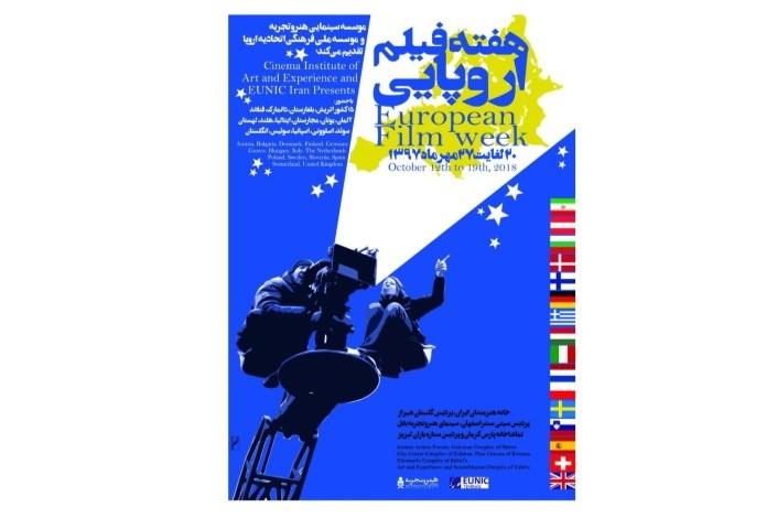 هفته فیلم اروپا