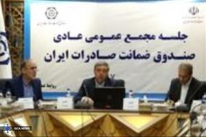 تشکیل مجمع عمومی صندوق ضمانت صادرات ایران/رشد 45 درصدی حجم پوشش های بیمه ای و تضمینی صندوق