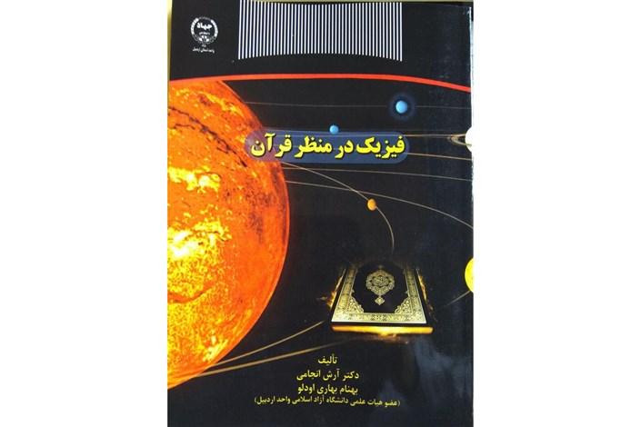 جلد کتاب فیزیک در منظر قرآن از واحد اردبیل