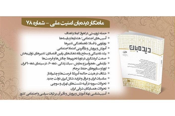 ماه نگار امنیت ملی