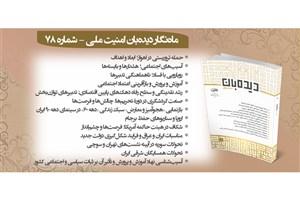 شماره جدید ماهنگار دیدهبان امنیت ملی منتشر شد