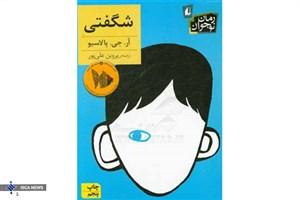 رونمایی از کتاب های کودک/ از شازده کوچولو تا تیستوى سبز انگشتى