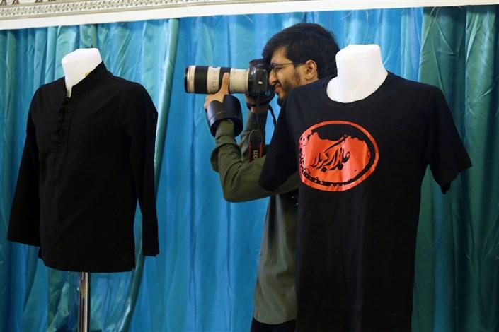 سومین  نمایشگاه لباس عاشورایی