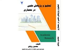 چاپ کتاب توسط استاد دانشگاه آزاد اسلامی واحد لاهیجان