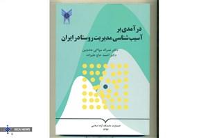 «درآمدی بر آسیب شناسی مدیریت روستا در ایران» منتشر شد