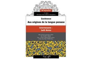 نگاهی از کنفرانس «بنیان های زبان پارسی» در پاریس همزمان با روز اروپایی زبان
