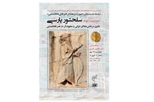 مفهوم «سلحشور پارسی» در هنر هخامنشی بررسی می شود