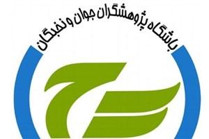 نخبه پروری؛ مأموریت اصلی باشگاه پژوهشگران جوان و نخبگان دانشگاه آزاد اسلامی است