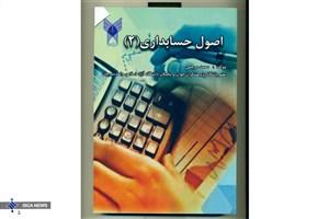 «اصول حسابداری 2» منتشر شد