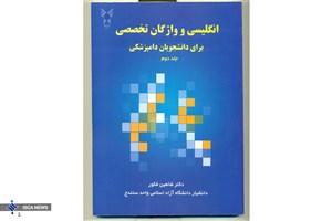 «انگلیسی و واژگان تخصصی برای دانشجویان دامپزشکی» منتشر شد