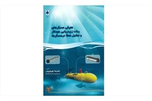 «معرفی حسگرهای ربات زیردریایی خودکار» منتشر شد