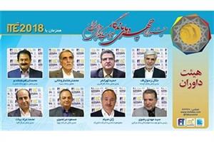 معرفی اعضای هیات داوران جشنواره چهرههای ماندگار
