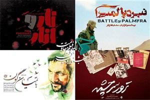اعلام عناوین مستندهای راه یافته به جشنواره بینالمللی فیلم مقاومت