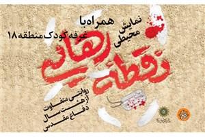 برپایی غرفه کودک  جنب محل اجرای نمایش نقطه رهایی در مصلی امام خمینی