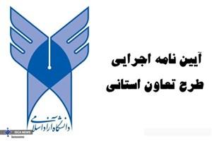 آیین نامه اجرایی طرح تعاون استانی دانشگاه آزاد اسلامی