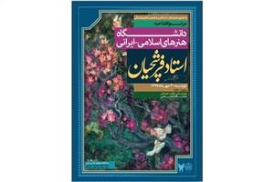 دانشگاه هنرهای اسلامی - ایرانی در دل دانشگاه آزاد ایجاد می شود