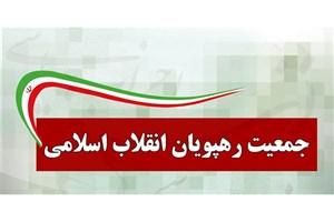 کنگره جمعیت رهپویان انقلاب اسلامی برگزار شد