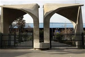 یکهزار و ۳۰۰ نفر در دانشگاه تهران  بورسیه میشوند