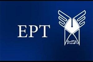 ۲۷ مهر ماه؛ آغاز ثبتنام آزمون EPT دانشگاه آزاد اسلامی