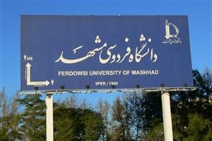 دانشگاه های فردوسی و حما در سوریه تفاهم نامه همکاری منعقد کردند