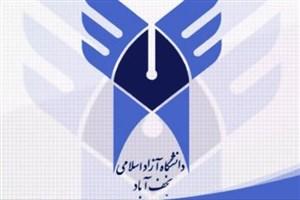 واحد نجفآباد موفق به کسب رتبه A شد