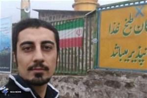 آخرین اخبار از دانشجوی ناپدید شده دانشگاه تهران/ وقتی معاونت فرهنگی از وضعیت دانشجو اطلاعی ندارد