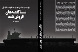 نکاتی در مورد کتاب ناگفته های فروش نفت