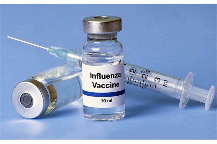 واکسن آنفلوانزا چند ؟