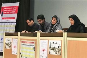 برگزاری دومین جشنواره نمایشنامه خوانی در دانشگاه آزاد اسلامی  واحد تهران مرکزی
