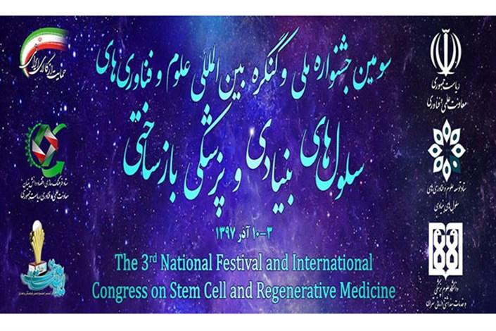 سومین جشنواره سلولهای بنیادی و پزشکی