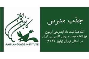 ثبتنام اینترنتی جذب مدرس کانون زبان ایران در تهران از امروزآغاز شد