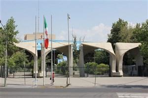 شهر دانش در دانشگاه تهران به زودی راه اندازی می شود