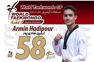 دانشجوی دانشگاه آزاد اسلامی واحد رشت قهرمان وزن 58- تکواندو شد
