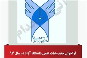 30 مهر؛ آخرین مهلت ثبت نام فراخوان جذب هیات علمی دانشگاه آزاد
