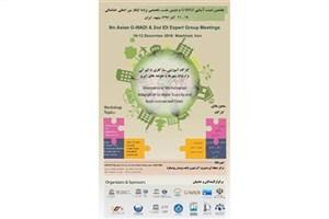 هشتمین نشست آسیایی و دومین نشست تخصصی ابتکار بین المللی خشکسالی در مشهد برگزار میشود
