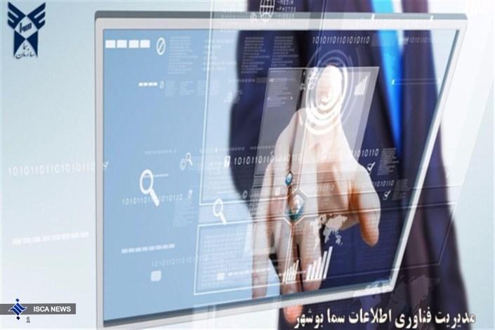 فناوری اطلاعات سما بوشهر
