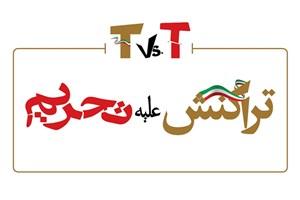 «تراکنش علیه تحریم»؛ شعار چهارمین دوره نمایشگاه تراکنش ایران