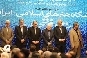 Farshchian Iranian-Islamic Art University Opened in Tehran