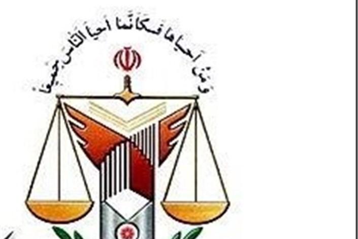 اداره کل زندان های استان تهران