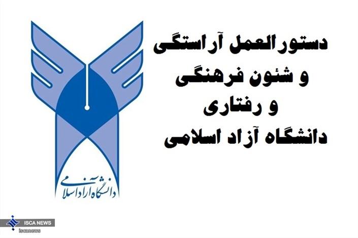 دستورالعمل آراستگی و شئون فرهنگی و رفتاری در دانشگاه آزاد اسلامی