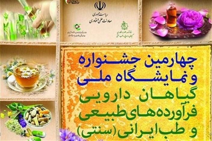 چهارمین جشنواره و نمایشگاه گیاهان دارویی، فرآوردههای طبیعی و طب ایرانی (سنتی)