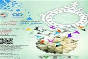 نخستین نمایشگاه بینالمللی صنایع خلاق در اصفهان برگزار میشود