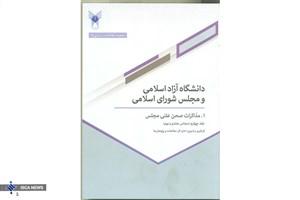 جلد چهارم مذاکرات صحن علنی مجلس منتشر شد