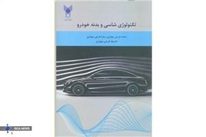 تکنولوژی شاسی و بدنه خودرو منتشر شد+عکس