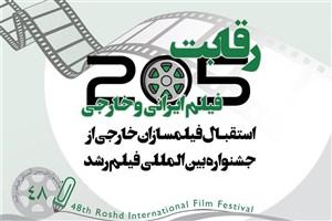استقبال فیلمسازان خارجی از جشنواره بین المللی فیلم رشد