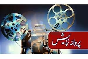 2 فیلم با موضوع کودکان از شورای پروانه نمایش مجوز گرفتند