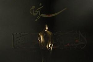 «سرانجام» حامد زمانی ویژه اربعین حسینی منتشر شد+صوت